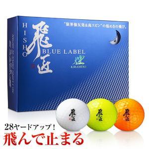 ゴルフボール 飛匠 ひしょう BLUE LABEL 煌 1ダース(12球) ブルーラベル きらめき|dyna-golf