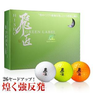 ゴルフボール 飛匠 ひしょう GREEN LABEL 煌 1ダース(12球) グリーンラベル きらめき|dyna-golf