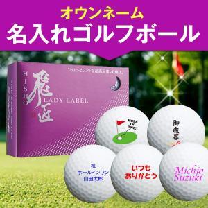 名入れ ゴルフボール 飛匠 LADY LABEL 1ダース(12球) レディラベル オウンネーム ギフト プレゼント コンペ 景品 ホールインワン 記念品 父の日 誕生日|dyna-golf