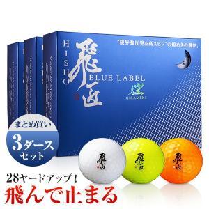 ゴルフボール 飛匠 ひしょう BLUE LABEL 煌 3ダース(36球) ブルーラベル きらめき|dyna-golf