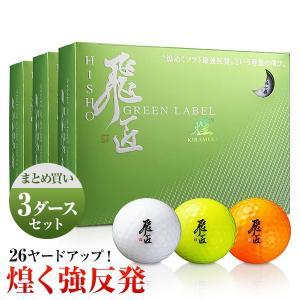 ゴルフボール 飛匠 ひしょう GREEN LABEL 煌 3ダース(36球) グリーンラベル きらめき|dyna-golf