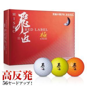 高反発 ゴルフボール 1ダース 12球 飛匠 RED LABEL極 ひしょう レッドラベル きわみ|dyna-golf