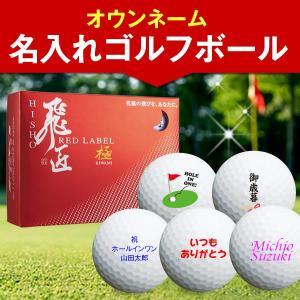(名入れゴルフボール) 飛匠(ひしょう) RED LABEL極 1ダース(12球) レッドラベル極 オウンネーム プレゼント|dyna-golf
