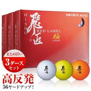 高反発 ゴルフボール 3ダース 36球 飛匠 RED LABEL極 ひしょう レッドラベル きわみ|dyna-golf