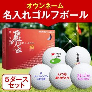 (名入れゴルフボール) 飛匠(ひしょう) RED LABEL極 5ダースセット レッドラベル極 オウンネーム|dyna-golf