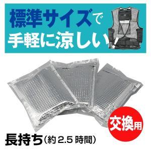 coolwamer クールウォーマー用交換・予備保冷剤 アイスパック (標準サイズ)3個セット|dyna-golf
