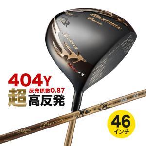 ゴルフ クラブ 非公認 高反発 ドライバー マキシマックス ブラックプレミアリミテッド MAX1.7 プレミア飛匠極シャフト仕様 dyna-golf