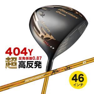 ゴルフ クラブ 非公認 高反発 ドライバー マキシマックスブラックプレミアリミテッドMAX1.7 ゴールドドラコン飛匠仕様 dyna-golf