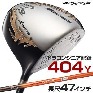 ゴルフ クラブ 長尺ドライバー マキシマックス リミテッド ドラコンATTAS90tシャフト仕様 47インチ|dyna-golf