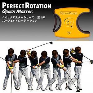 ゴルフスイング矯正器具 クイックマスター パーフェクトローテーション QMMG NT61 YAMANI GOLF ヤマニゴルフ スイング練習|dyna-golf