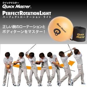 ゴルフ 練習器具 クイックマスター パーフェクトローテーション・ライト QMMG NT62(91)|dyna-golf