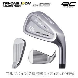 ゴルフ練習器具 アイアン トライワン ドクターD2 ロイヤルコレクション|dyna-golf