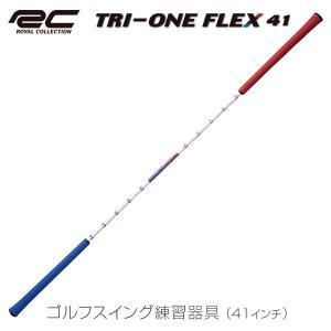 ゴルフスイング練習器具 トライワン フレックス 41 ロイヤルコレクション スイング練習 41インチ|dyna-golf