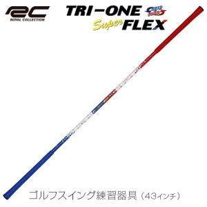 ゴルフスイング練習器具 トライワン スーパーフレックス ロイヤルコレクション 43インチ 素振り|dyna-golf