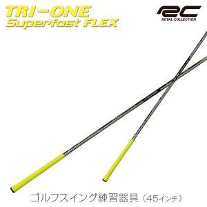 ゴルフスイング練習器具 トライワン スーパーファスト フレックス ロイヤルコレクション スイング練習 45インチ|dyna-golf