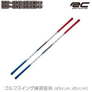 ゴルフスイング練習器具 トライワン スティック 43インチ 45インチ ロイヤルコレクション スイング練習 素振り|dyna-golf