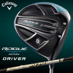 ゴルフ クラブ ドライバー Callaway キャロウェイ  ROGUE STAR ローグスター  Speeder 474 EVOLUTION4カーボンシャフト仕様|dyna-golf