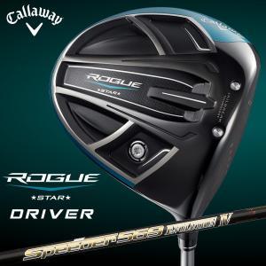 ゴルフ クラブ ドライバー Callaway キャロウェイ  ROGUE STAR ローグスター  Speeder 569 EVOLUTION4カーボンシャフト仕様|dyna-golf