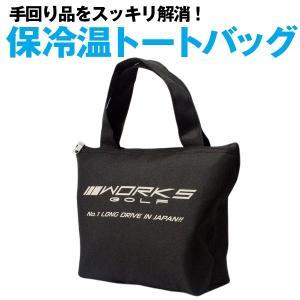保冷バッグ ミニトートバッグ  ゆうパケット対応|dyna-golf