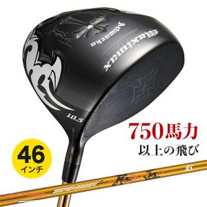 ゴルフ クラブ 非公認 高反発 ドライバー ワイルドマキシマックス ブラックプレミア マックス1.7 ゴールドドラコン飛匠シャフト仕様 dyna-golf