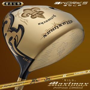 ゴルフ クラブ 非公認 高反発 ドライバー ワイルドマキシマックスオーバーシーズリミテッド ゴールドドラコン飛匠極シャフト仕様 dyna-golf