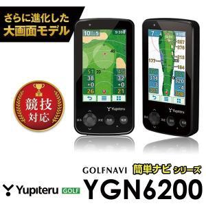 ゴルフナビ ユピテル Yupiteru YGN6200 距離測定器|dyna-golf