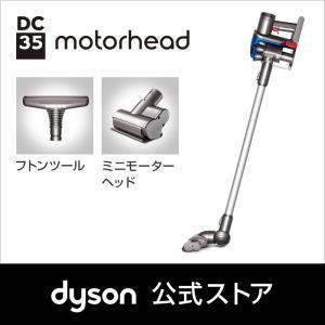 【フトンツールプレゼント】ダイソン DC35 モーターヘッド  コードレス掃除機 [DC35MH] (アイアン/クロムブルー)