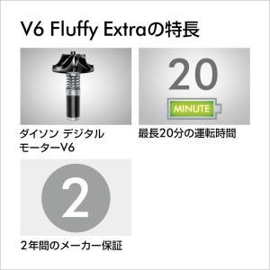 17日23:59まで【期間限定】ダイソン Dyson V6 Fluffy Extra  サイクロン式 コードレス掃除機 SV09MHPLS|dyson|07