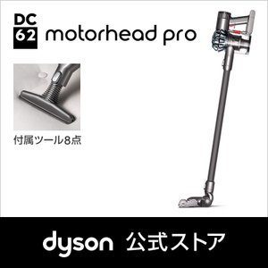 【フトンツールプレゼント】ダイソン DC62 モーターヘッド プロ (直販限定モデル) | Dyson digital slim コードレス掃除機