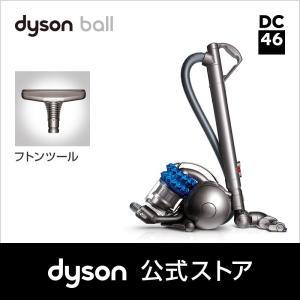 ダイソン DC46 タービンヘッド | Dyson キャニスター型掃除機 DC46TH COM (アイアン/サテンブルー)
