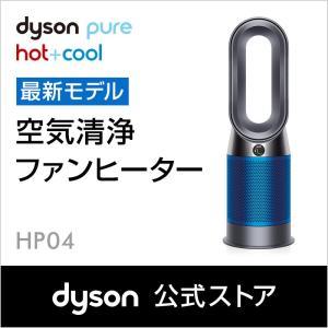 ダイソン Dyson Pure Hot + Cool 空気清浄ファンヒーター HP04 IB|dyson