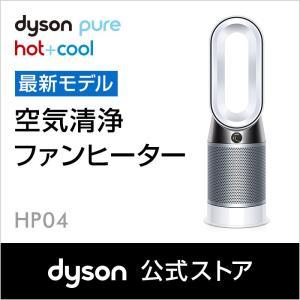 ダイソン Dyson Pure Hot + Cool 空気清浄ファンヒーター HP04 WS|dyson