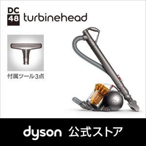 ダイソン Dyson DC48 Turbinehead サイクロン式 キャニスター型掃除機 DC48THSY|dyson
