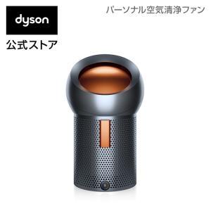 ダイソン Dyson Pure Cool Me BP01GC 空気清浄パーソナルファン 扇風機 ガンメタル/コッパー dyson
