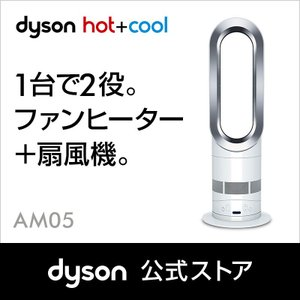ダイソン AM05 ファンヒーター Dyson hot+cool [AM05WS] <ホワイト/シルバー>(扇風機・ファンヒーター)