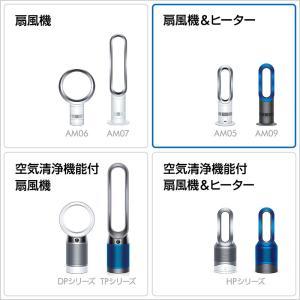 【販売終了しました】ダイソン Dyson hot+cool AM05 WS 扇風機 ファンヒーター ホワイト/シルバー|dyson|02