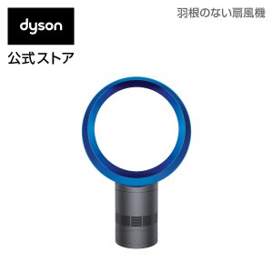 ダイソン AM06 テーブルファン 扇風機|Dyson [AM06 DC 30 IB] <アイアン/サテンブルー> 【新品/メーカー2年保証】