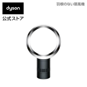 ダイソン AM06 テーブルファン 扇風機|Dyson [AM06 DC 30 BN] <ブラック/ニッケル> 【新品/メーカー2年保証】
