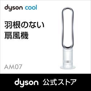 ダイソン Dyson Cool AM07LFWS リビングファン 扇風機 ホワイト/シルバー|dyson
