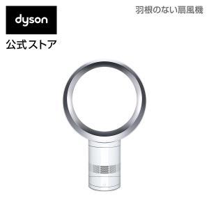 ダイソン AM06 テーブルファン 扇風機|Dyson [AM06DC30WS] <ホワイト/シルバー> 【新品/メーカー2年保証】