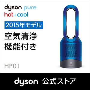 27日9:59amまで【期間限定】ダイソン Dyson Pure Hot+Cool ピュアホットアンドクール HP01 IB 空気清浄機能付ファンヒーター 扇風機 アイアン/ブルー
