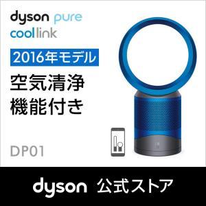 ダイソン Dyson Pure Cool Link ピュアクールリンク DP01 IB 空気清浄機能付テーブルファン 扇風機 アイアン/ブルー|dyson