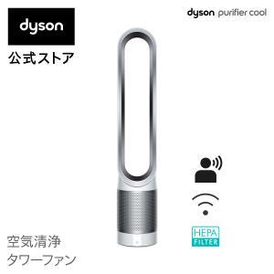 ダイソン Dyson Pure Cool Link ピュアクールリンク TP03 WS 空気清浄機能...