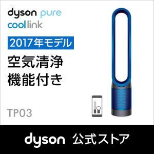 ダイソン ピュアクールリンク 空気清浄機能付タワーファン 扇風機|Dyson Pure Cool Link [TP03 IB] <アイアン/ブルー> 【新品/メーカー2年保証】
