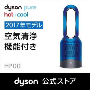 ダイソン Dyson Pure Hot+Cool HP00 IB 空気清浄機能付ファンヒーター 扇風機 アイアン/ブルー