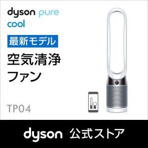 ダイソン Dyson Pure Cool TP04 WS 空気清浄タワーファン 扇風機 ホワイト/シルバー|dyson