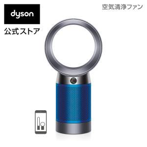 ダイソン Dyson Pure Cool DP04 IB 空気清浄テーブルファン 扇風機 アイアン/ブルー|dyson
