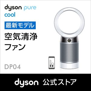 ダイソン Dyson Pure Cool DP04 WS 空気清浄テーブルファン 扇風機 ホワイト/シルバー|dyson