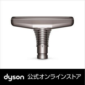 【V11・V10・V8・V7シリーズ非対応】ダイソン フトンツール|Dyson Mattress t...