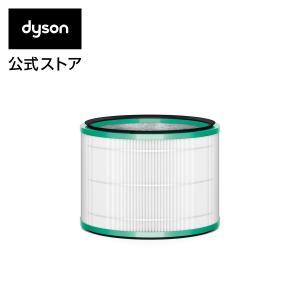 ダイソン Dyson Pure シリーズ交換用フィルター(HP/DP用)|dyson
